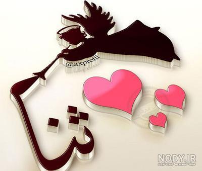 دانلود عکس نوشته با نام ثنا