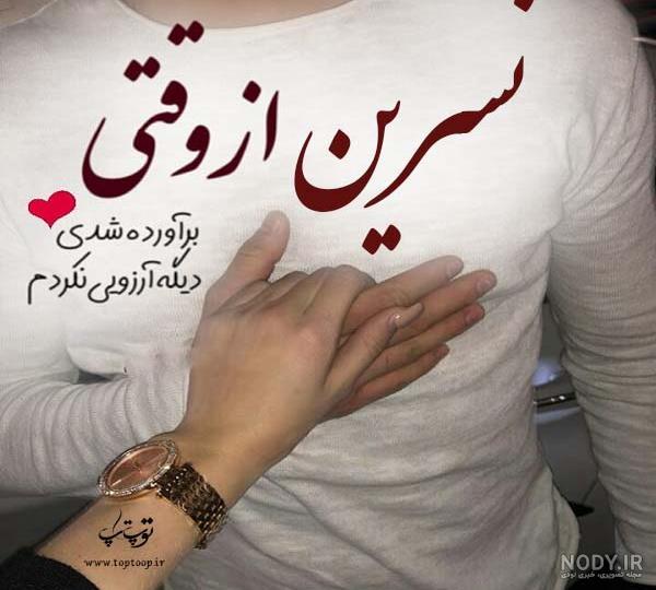 عکس نوشته بنام نسرین