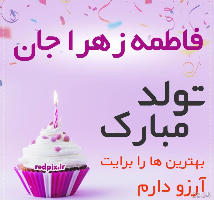 عکس نوشته فاطمه زهرا تولدت مبارک