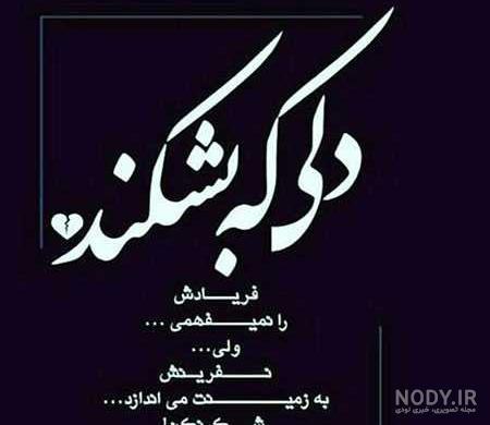 عکس نوشته نارفیق