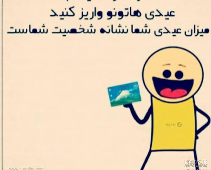 عکس طنز عیدی
