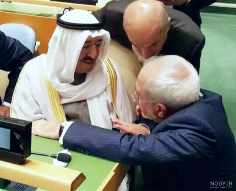 عکس ظریف و امیر کویت
