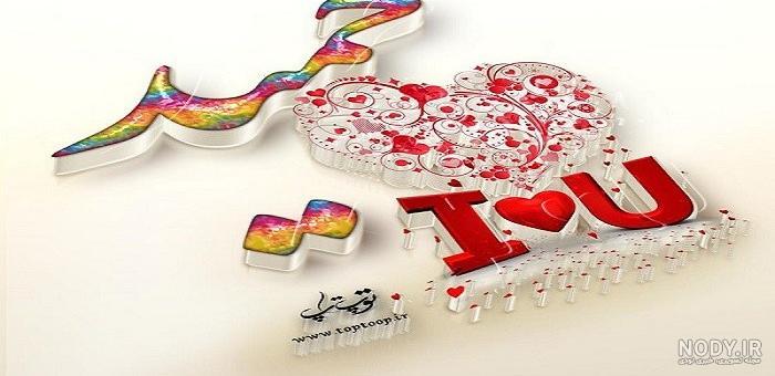 عکس نوشته برای حمید