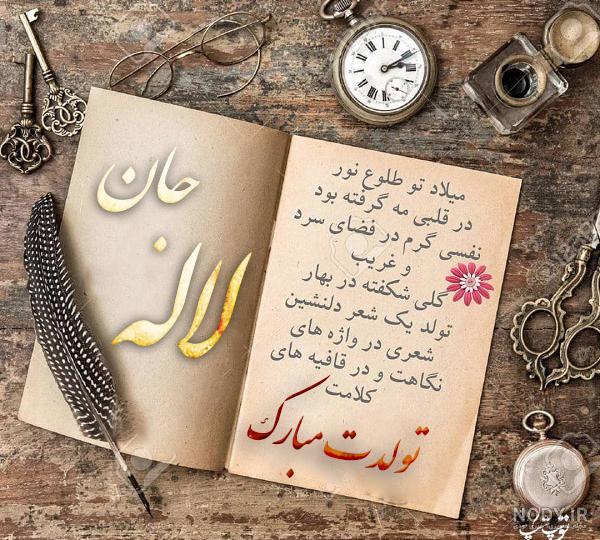 عکس نوشته ی لاله