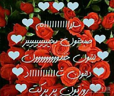 عکس صبح بخیر متحرک فارسی