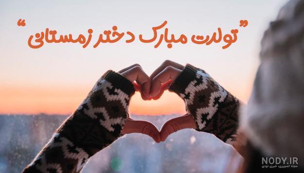 عکس نوشته تولدم مبارک زمستان