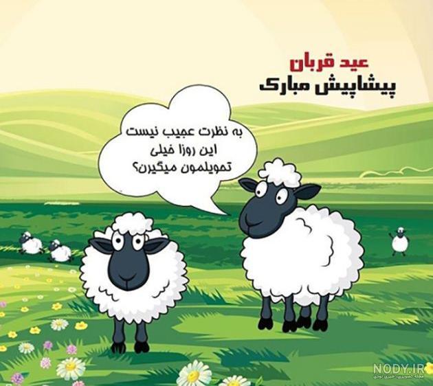 عید قربان مبارک به انگلیسی