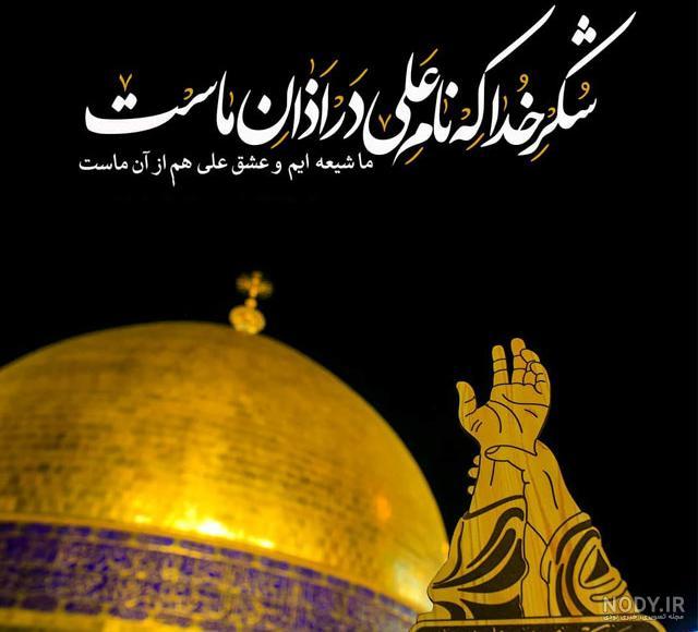 عکس نوشته از غدیر خم