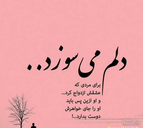 عکس نوشته خاص و زیبا برای پروفایل
