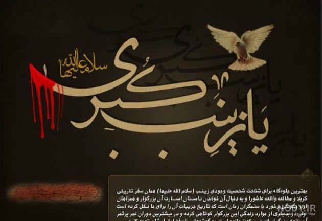 عکس نوشته صبر حضرت زینب