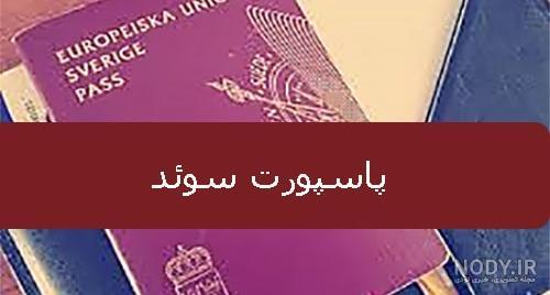 عکس پاسپورت سوئد