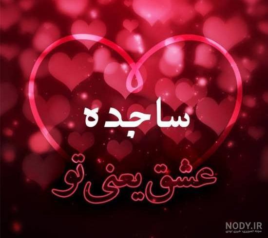 عکس نوشته جدید اسم ساجده