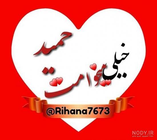 عکس نوشته دار حمید
