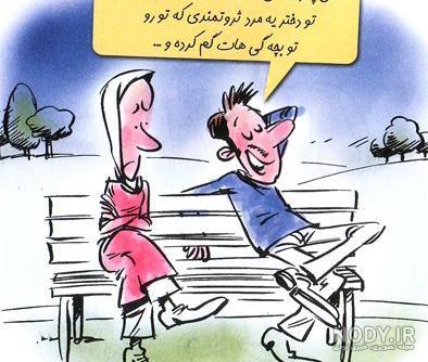 عکس نوشته طنز جنتی
