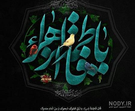 عکس نوشته مذهبی فاطمه زهرا