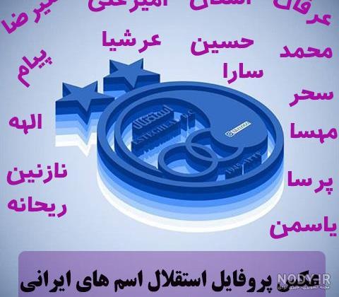 پروفایل پرسپولیس اسم ایرانی