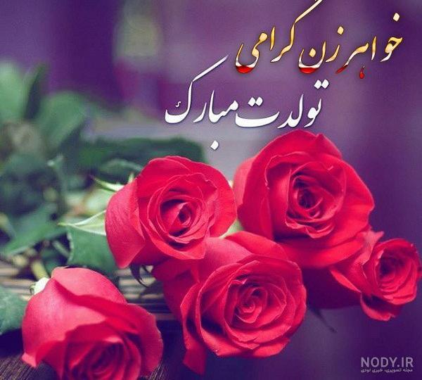 عکس نوشته خواهر زن عزیزم تولدت مبارک