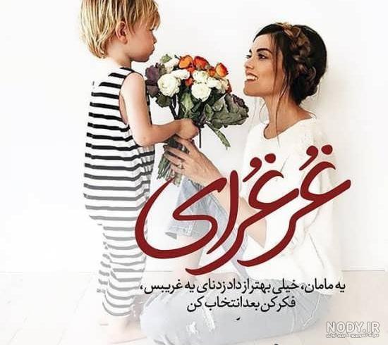 عکس ایده های زیبا برای روز مادر