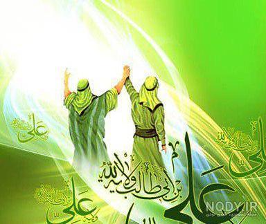 عکس امام علی عید غدیر خم