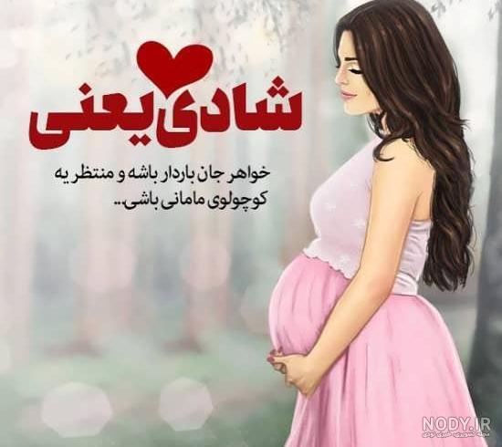 عکس بارداری خواهر