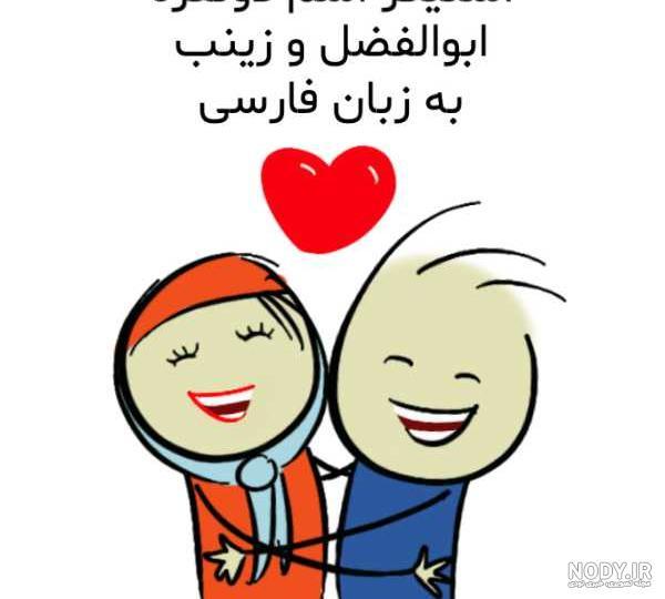 عکس نوشته ابوالفضل و زینب