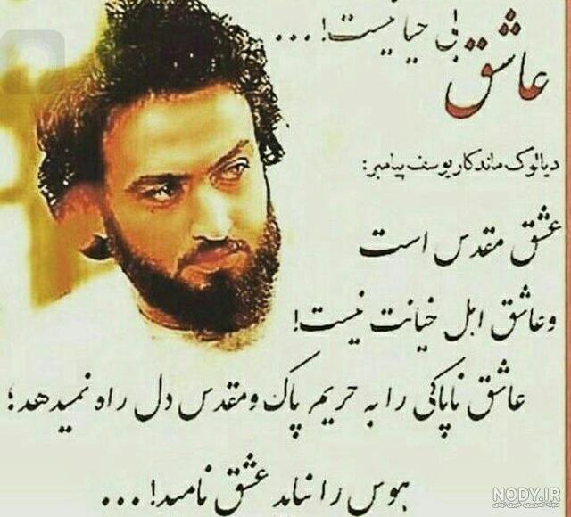 عکس نوشته حضرت یوسف