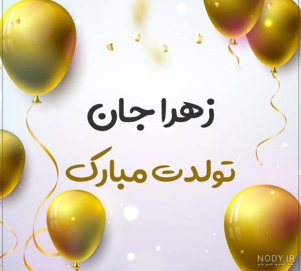 عکس نوشته زهرا برای تولد