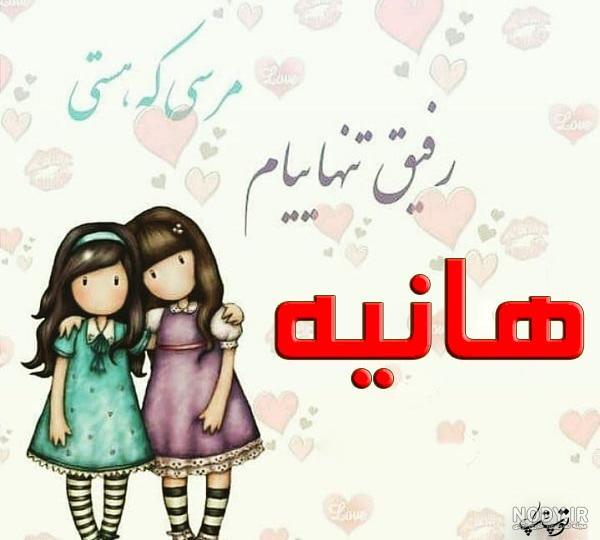 عکس نوشته هانیه و ابوالفضل