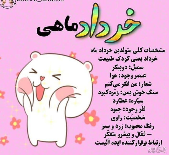 حیوانات ماه خرداد