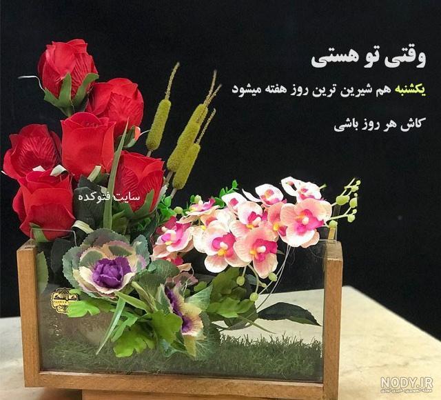 عکس نوشته صبح بخیر فتوکده