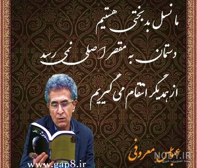 عکس نوشته از عباس معروفی