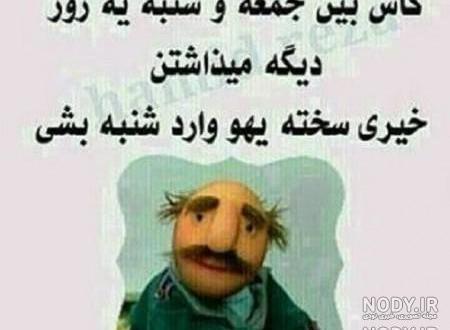 عکس نوشته صبح بخیر طنز