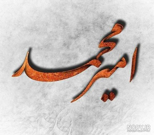 عکس پروفایل امیر محمد و فاطمه