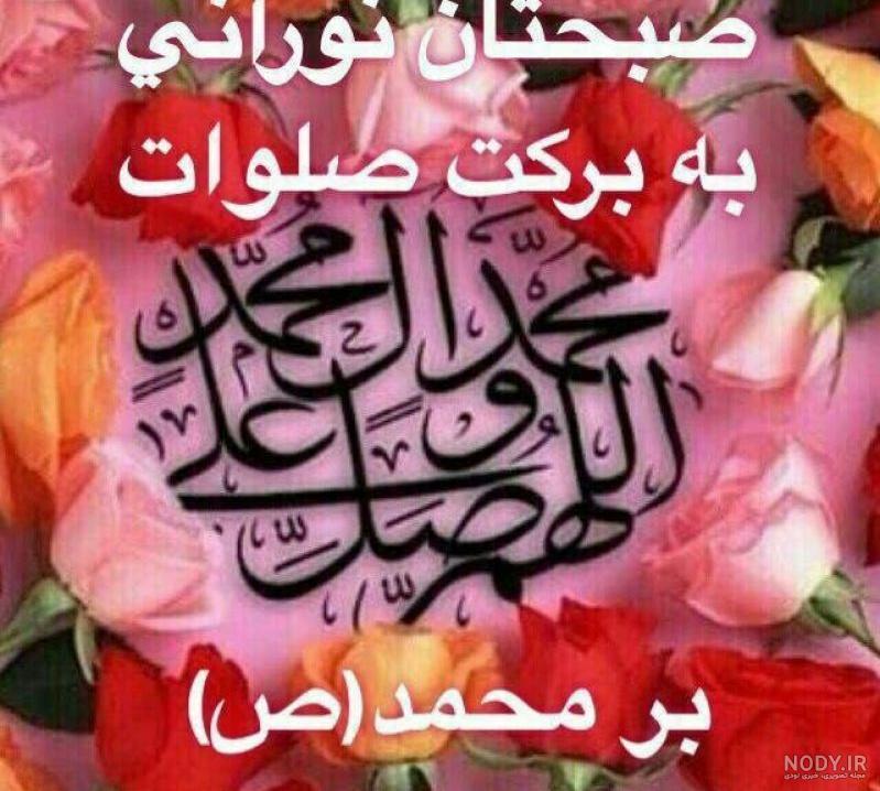 عکس صبح بخیر عربی جدید