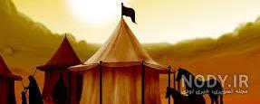 عکس خیمه امام حسین