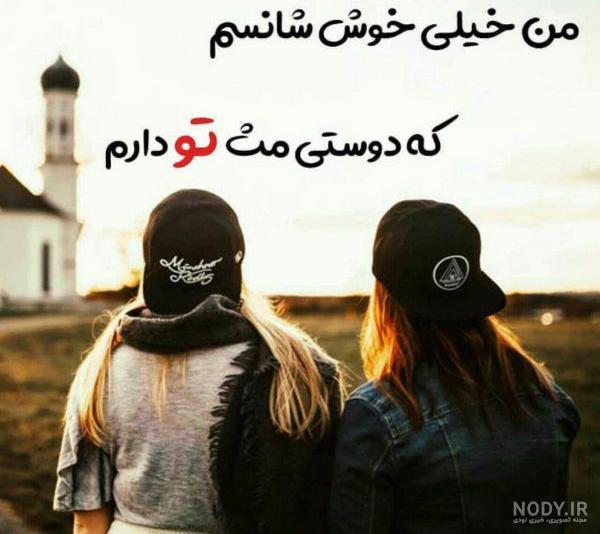 عکس نوشته برای رفیق صمیمی