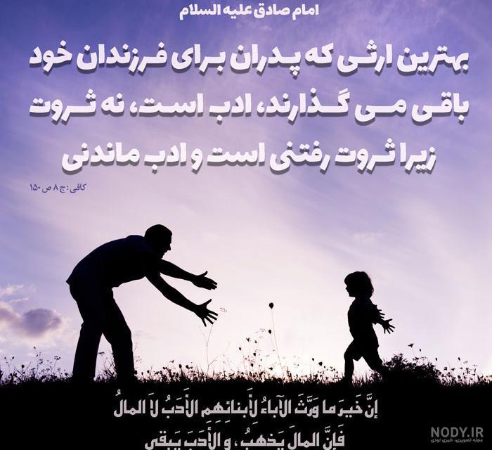 عکس نوشته حدیث امام صادق