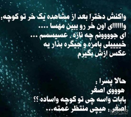 عکس نوشته تیکه دار طنز