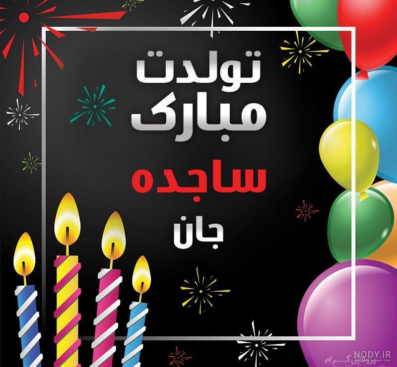 عکس پروفایل ساجده تولدت مبارک