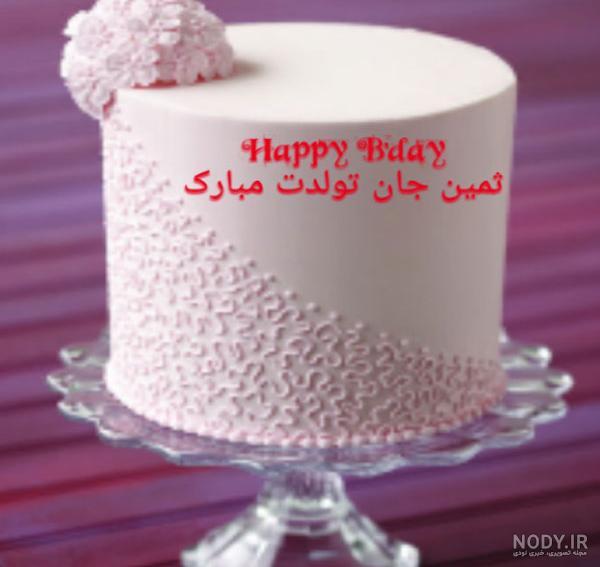 عکس کیک تولد ثمین جان تولدت مبارک