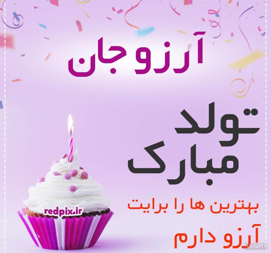 عکس آرزو جون تولدت مبارک