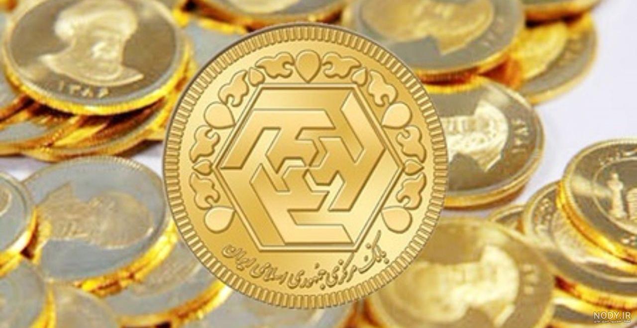 عکس سکه های تمام بهار ازادی