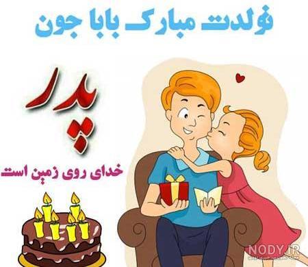 عکس نوشته های بابا جونم تولدت مبارک