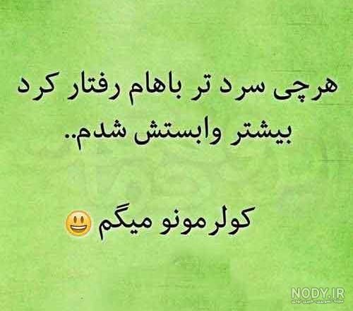 عکس نوشته طنز غمگین