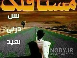 عکس پروفایل غمگین عربی