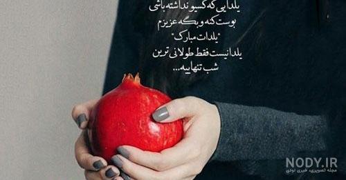 عکس پروفایل یلدای غمگین