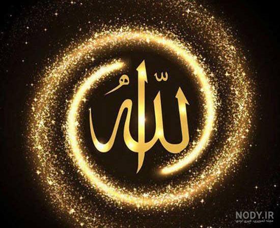 عکس الله نوشته