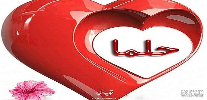 عکس نوشته برای اسم حلما