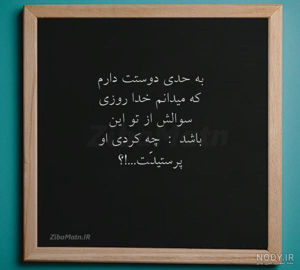عکس نوشته حسین فروتن