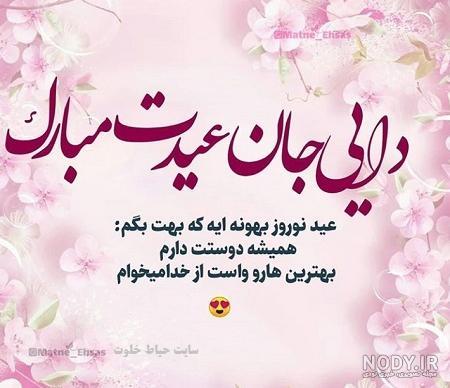 عکس نوشته دایی عیدت مبارک